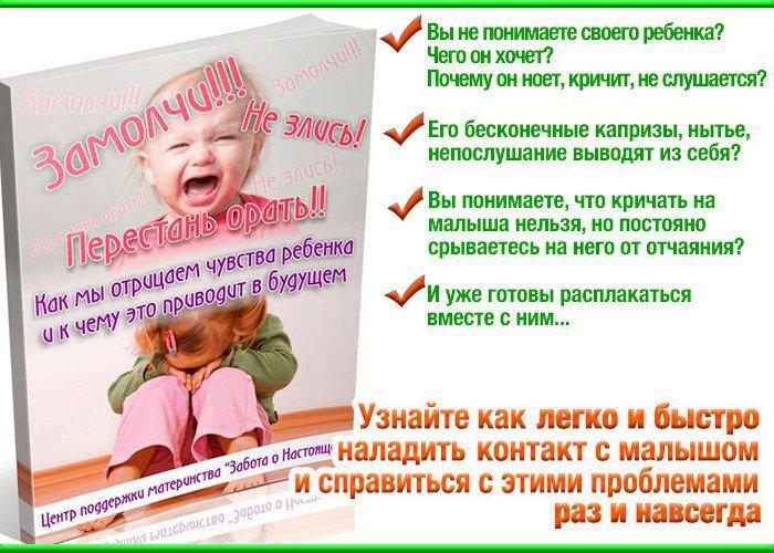 Ребенок ноет. почему ребенок ноет. что делать с нытьем?   уроки для мам