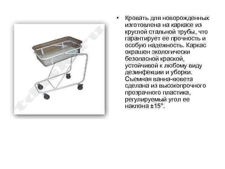 Кроватки для новорожденных: виды, размеры, требования к безопасности, рейтинг лучших производителей
