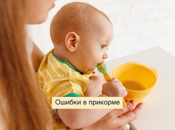 Введение прикорма: самые распространенные ошибки- энциклопедия детское питание