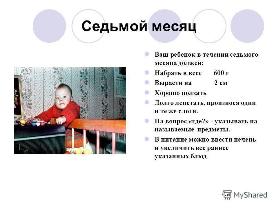 Младенческие игры в 7 месяцев: развивающие игры с ребенком