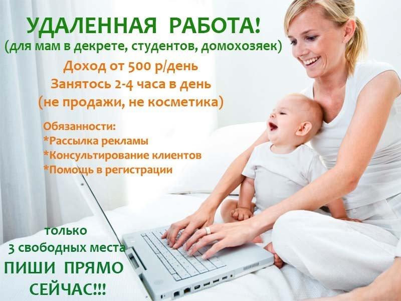Как заработать мамочке в декрете. проверенный способ – reconomica — истории из жизни реальных людей