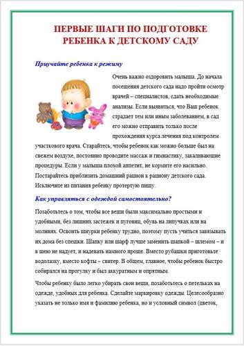 Советы родителям: как подготовить ребенка к детскому саду