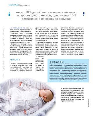 Как можно отучить ребенка засыпать с грудью во рту? что делать, если новорожденный засыпает во время кормления
