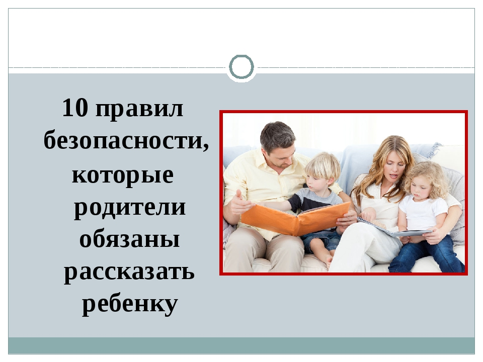 Правила поведения дома для детей, которые должны объяснить родители