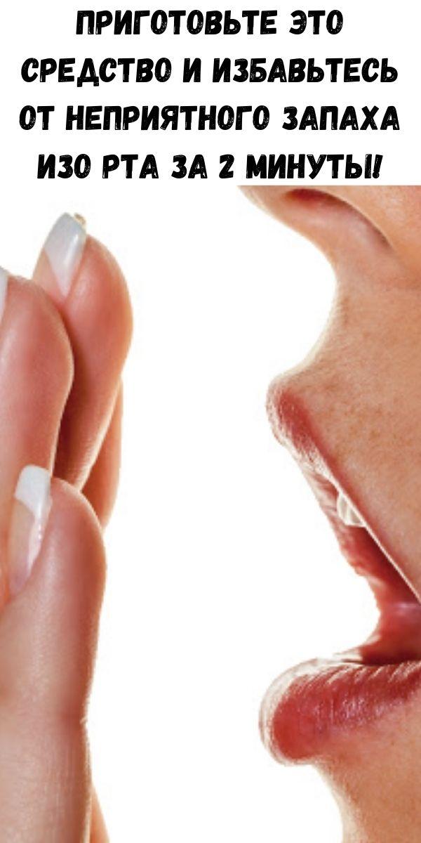 Пробиотики для полости рта