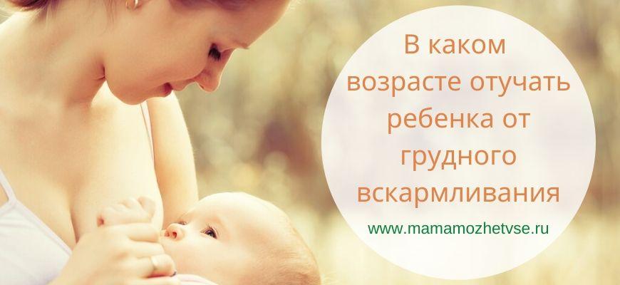 Детское питание: отлучение ребенка от груди
