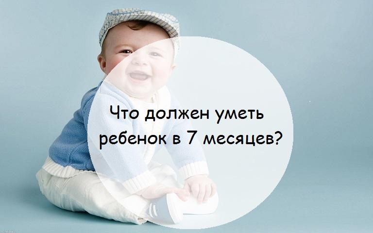 Развитие ребенка в 1 год и 7 месяцев: навыки,  сравнение девочек и мальчиков