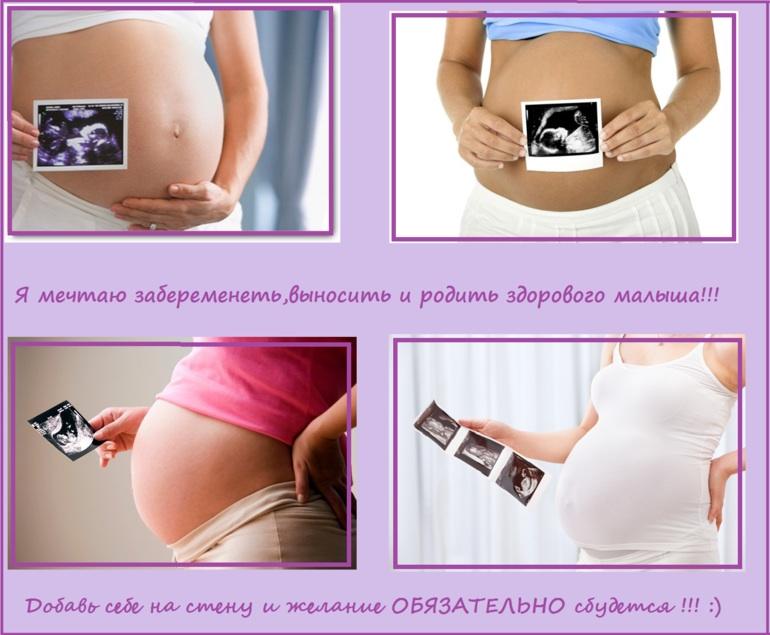 Что нужно знать об инфекциях при беременности?