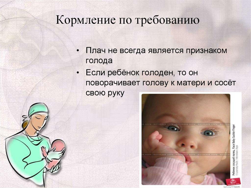 Чем отличается кормление по режиму и кормление по требованию?     материнство - беременность, роды, питание, воспитание