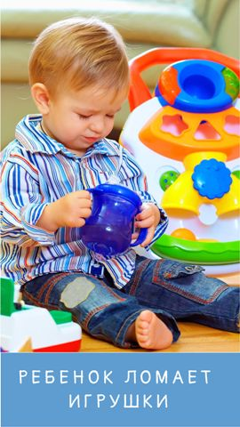 5 простых объяснений, почему малыш ломает свои игрушки