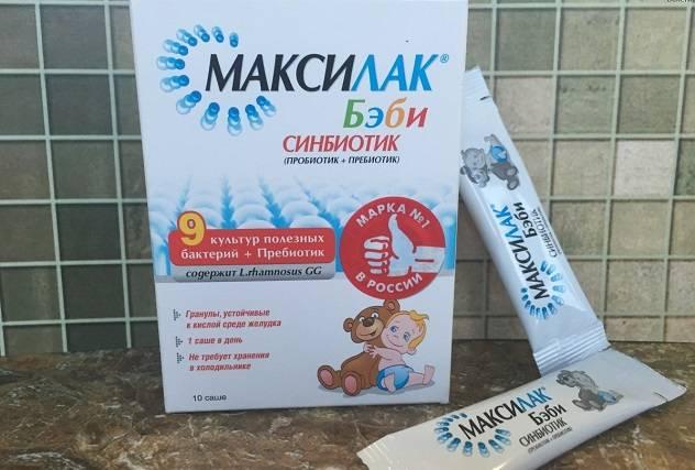 Бифидумбактерин для новорожденных (и грудничков!)