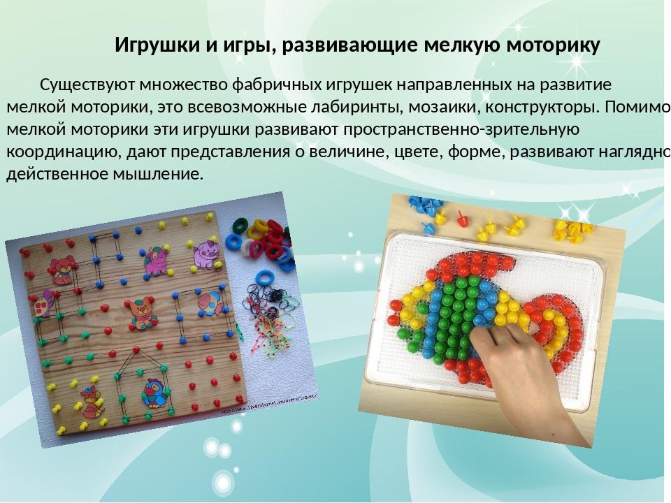 Мелкая моторика – как развивать мелкую моторику у ребенка с рождения - agulife.ru