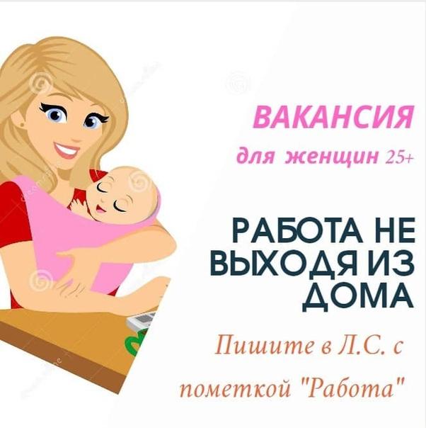 Чем заняться в декрете, чтобы заработать молодой маме дома своими руками