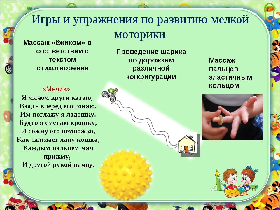 Развитие мелкой и крупной моторики у ребенка