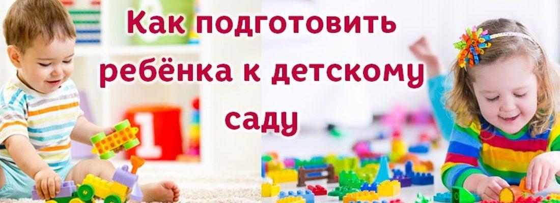 Как подготовить ребенка к детскому саду: советы семье