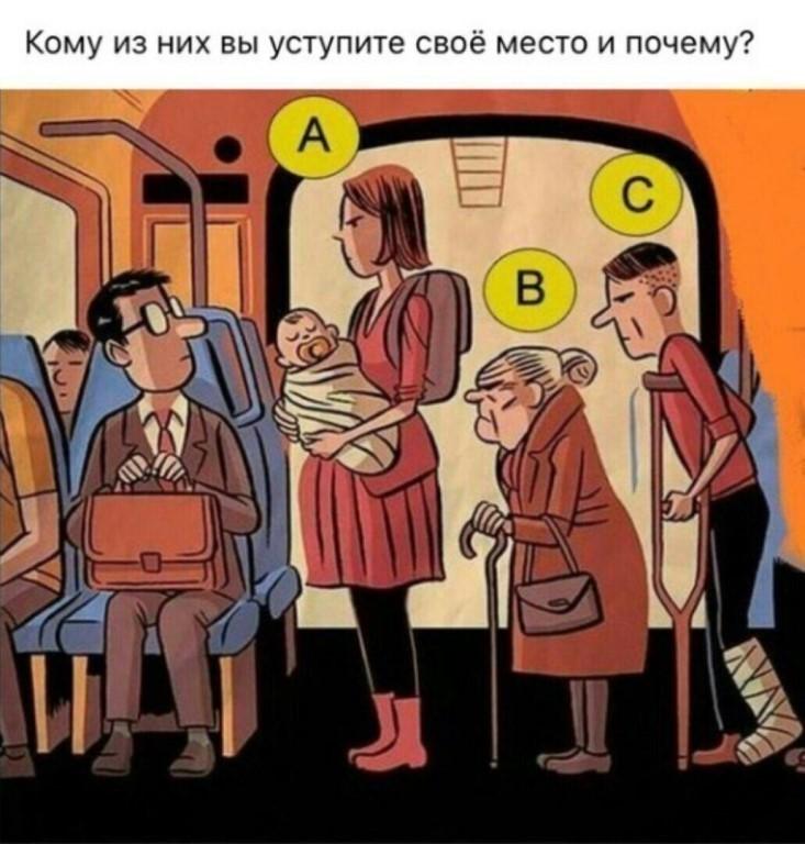 Правила проезда детей в городском общественном транспорте: памятка для родителей