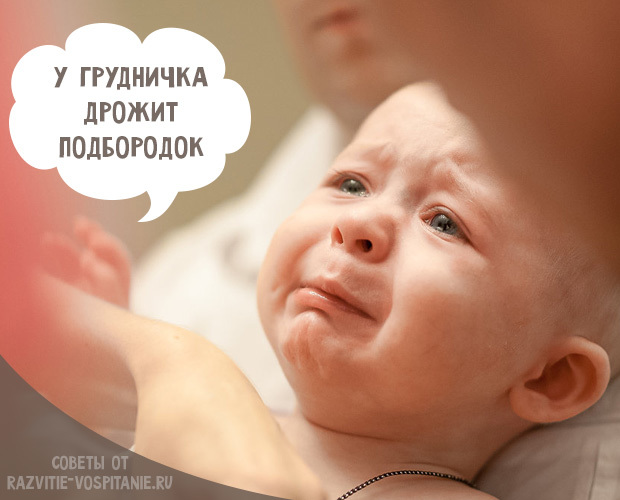 У грудничка трясется подбородок: опасен ли тремор у младенца