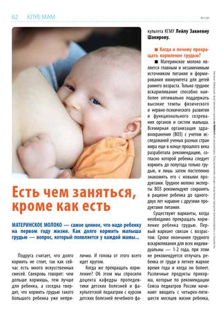 Как отучить ребенка от грудного вскармливания: правила и способы