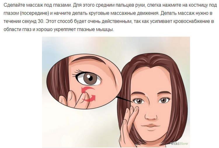 Тик глаза: причины, диагностика, лечение