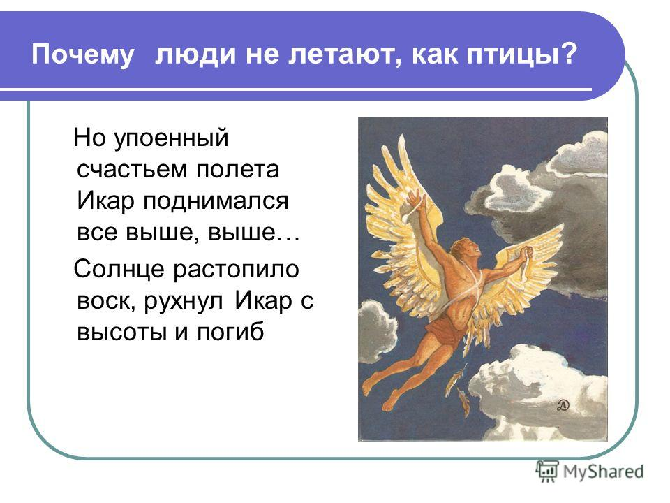 Конспект интегрированной нод в средней группе «как птицы летают»