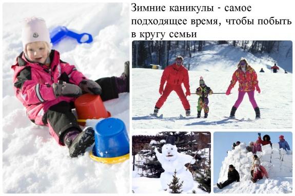 Зимние забавы с детьми | ещё один великолепный шаг