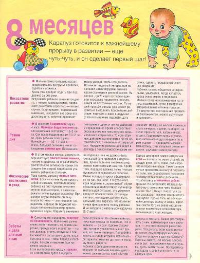 Развитие ребенка в полтора года: умения, навыки и отличия мальчиков и девочек