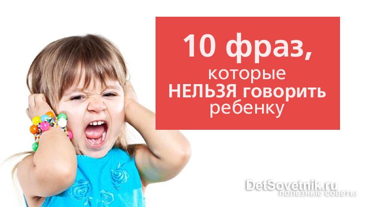 Если ребенок не понимает слово «нельзя» - советы родителям