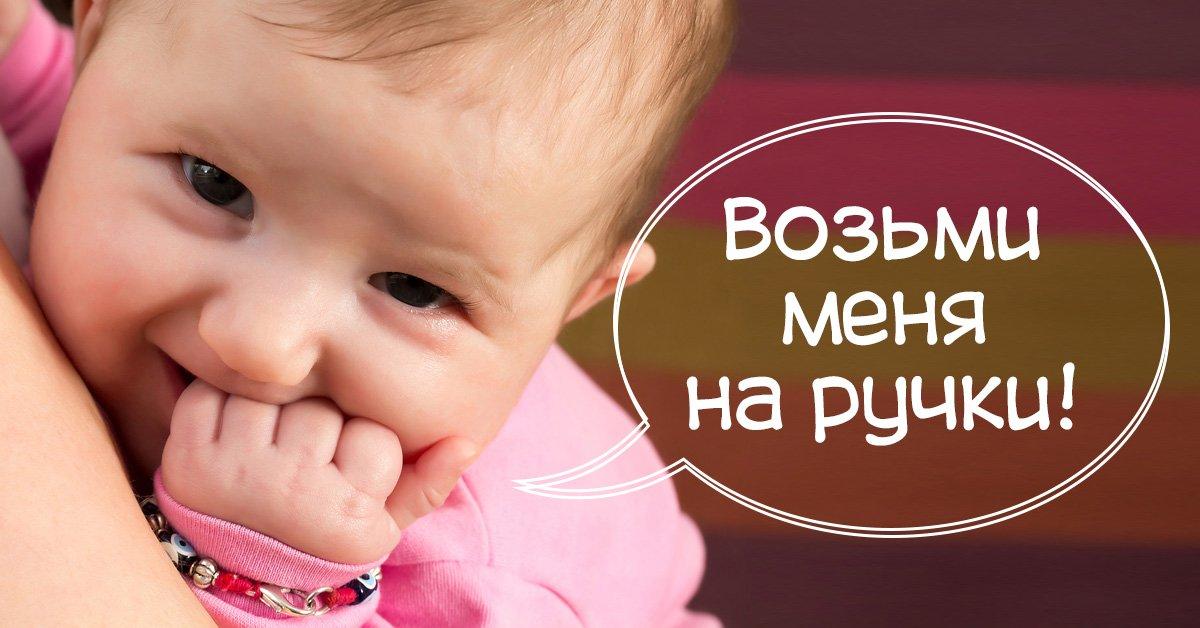 Как отучить ребенка от рук: правда о грудничках