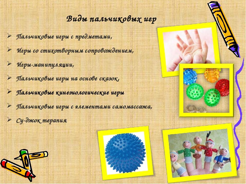 Развитие мелкой моторики рук у детей | крупная моторика: развивающие занятия для малышей, упражнения