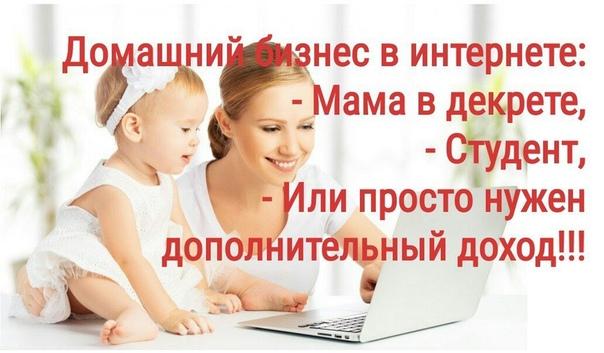 Бизнес в декрете для мам — топ-5 популярных идей