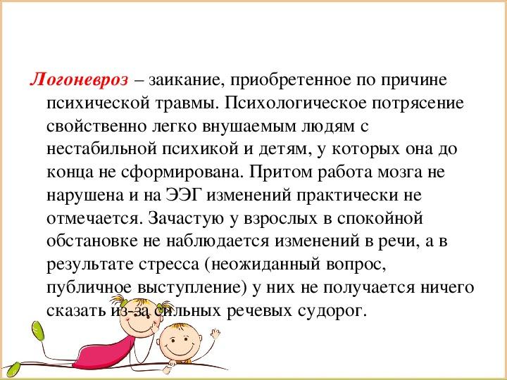 Лечение заикания у детей - остеопатия при заикании