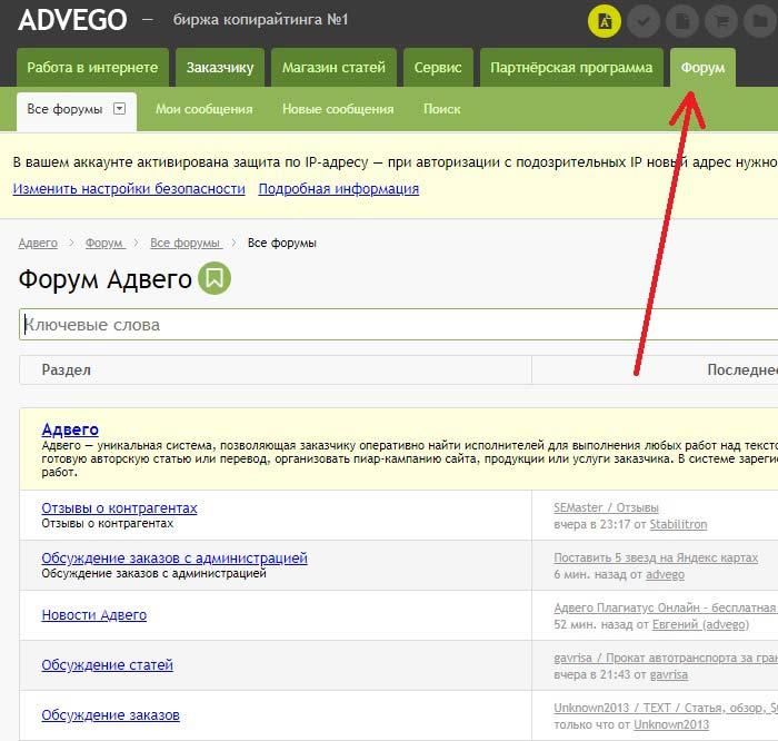 Написание текстов за деньги – работа без вложений на advego.com