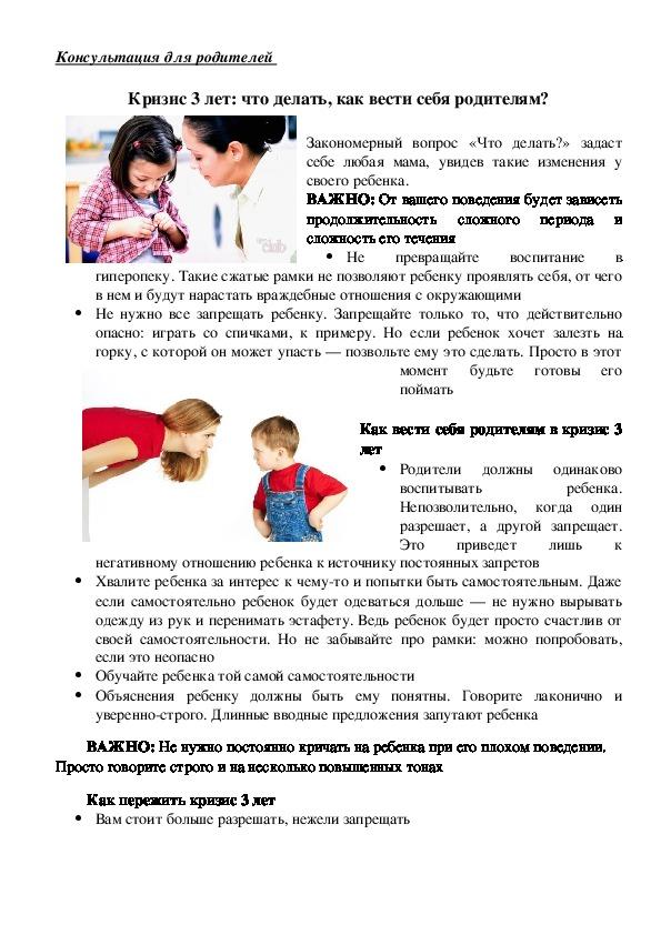 Детская истерика: причины, признаки, возрастные особенности