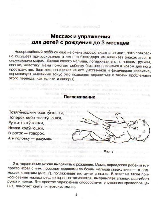 Массаж для детей: от новорожденных до 1 года