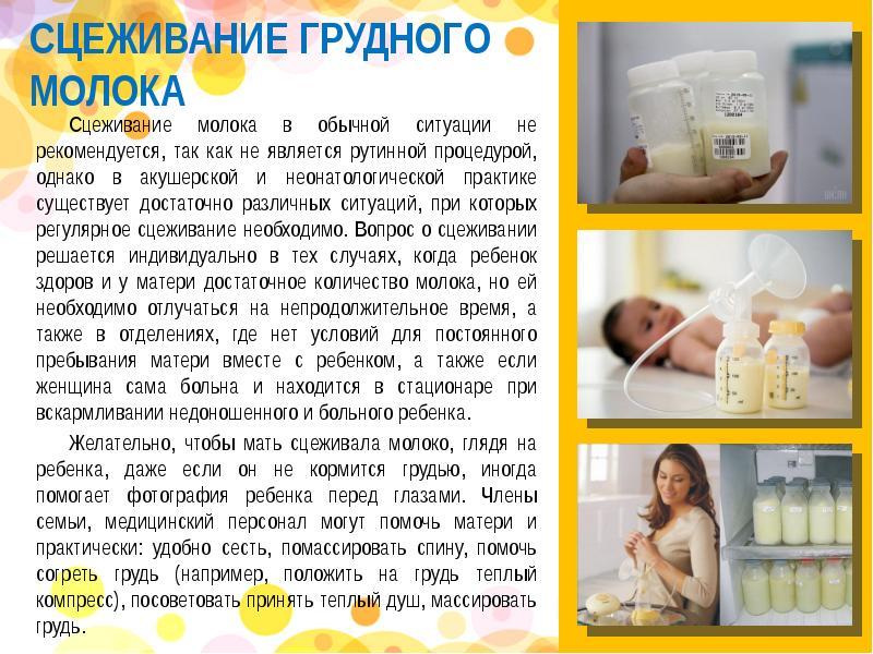 Пропадает молоко у кормящей мамы: что делать? | уроки для мам