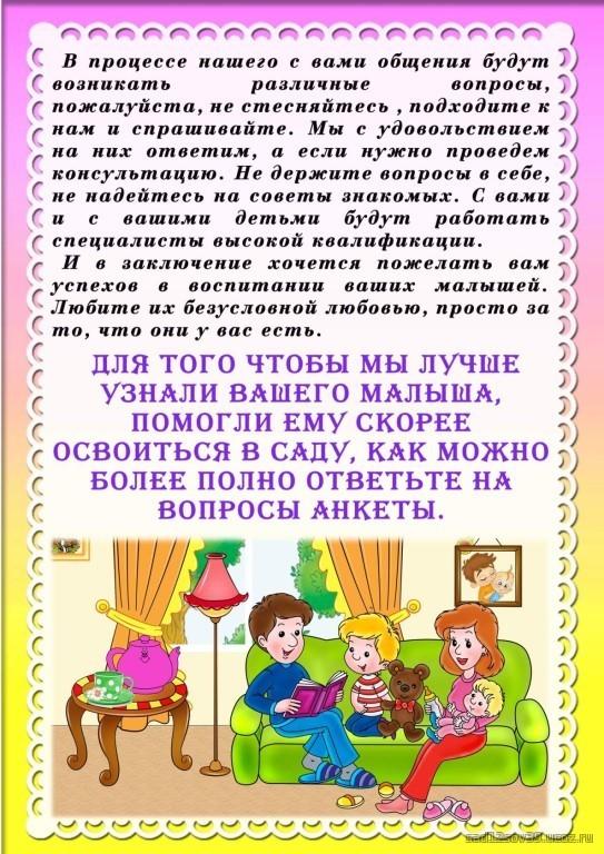 3 степени адаптации к детскому саду и 8 важнейших советов психолога по её улучшению
