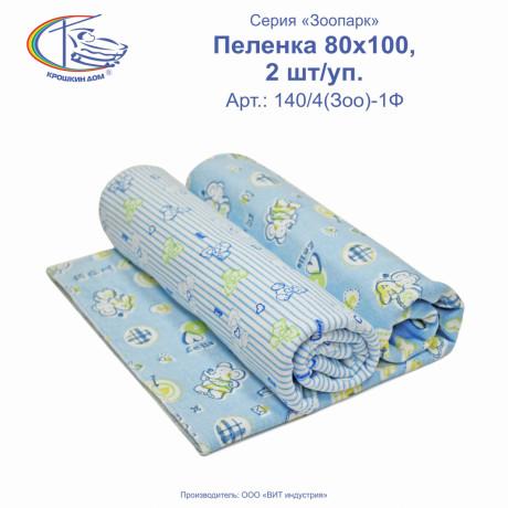 Пеленки для новорожденного — размер, стандарт