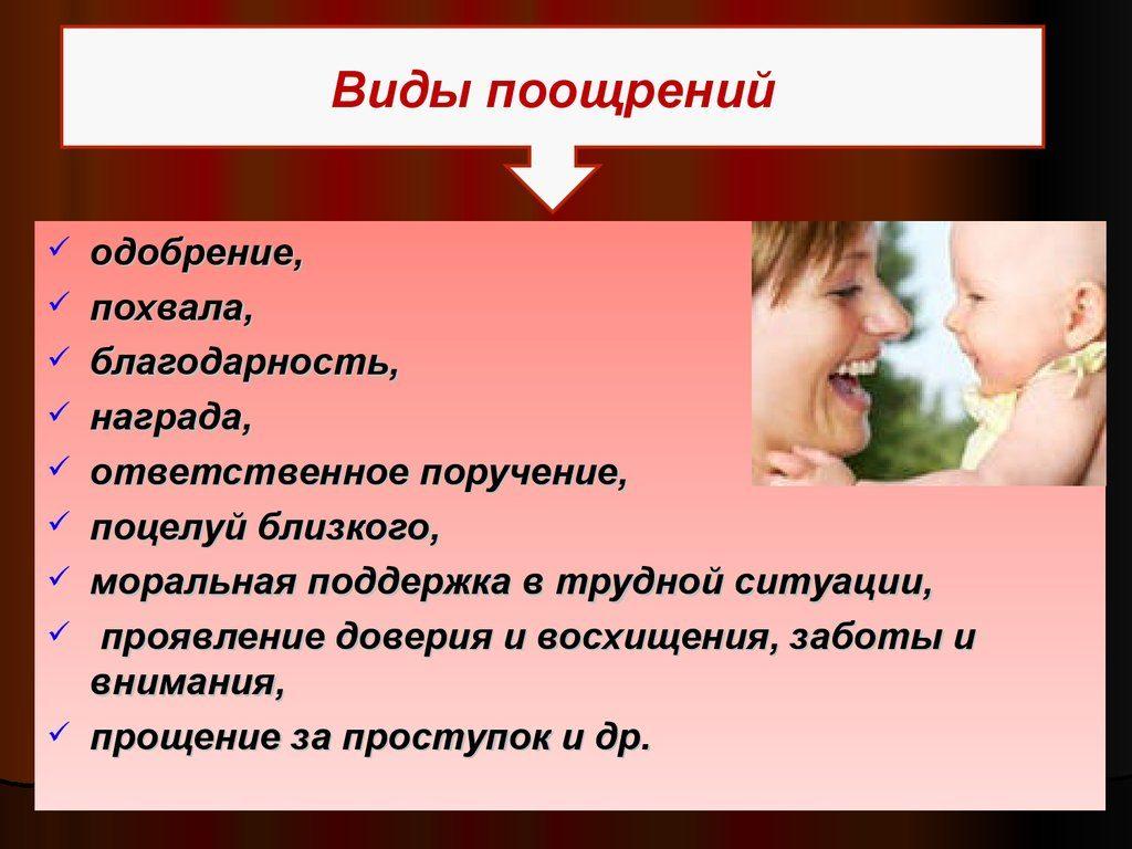 Как правильно хвалить ребенка? методы поощрения детей в семье