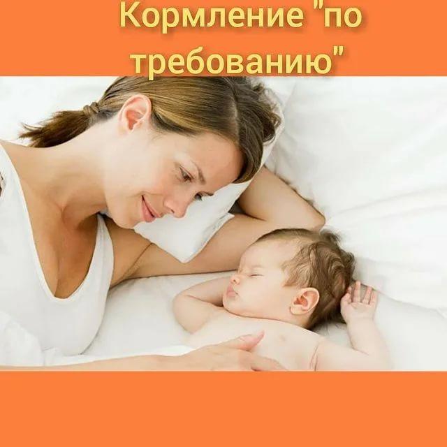 Кормление по требованию, до какого возраста кормить ребенка по требованию