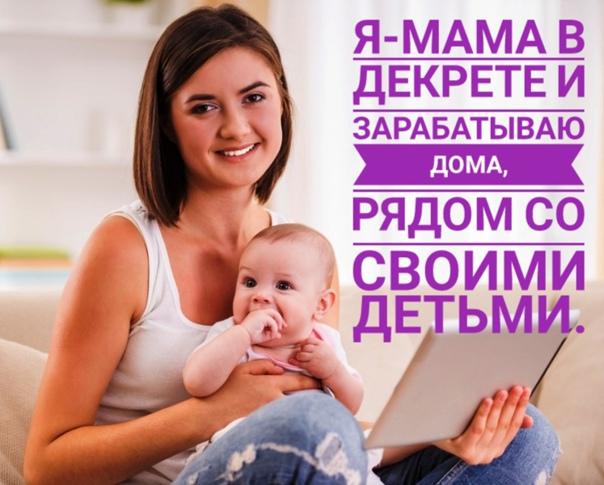 Как заработать в декрете   заработок для мам в 2019 году