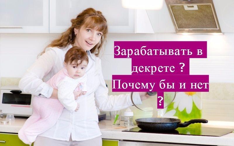 Как заработать в декрете на дому — инструкция для мамочек