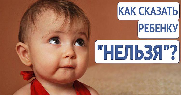 Ребенок не понимает слово «нельзя»: что делать?