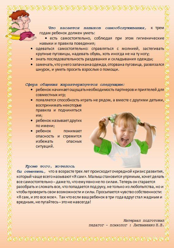 Развитие ребенка в 1 год и 4 месяца: все про питание, физическое развитие, режим дня и сна, а также примеры блюд и развивающих игр