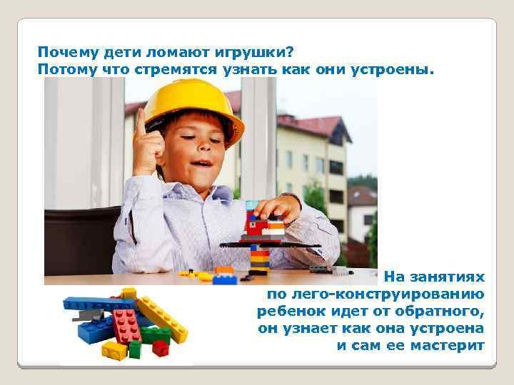 Почему ребенок ломает игрушки и как от этого отучить?   уроки для мам