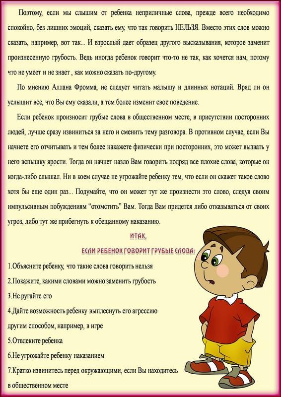 Как научить ребенка понимать слова - что делать если ребенок не понимает значения слов