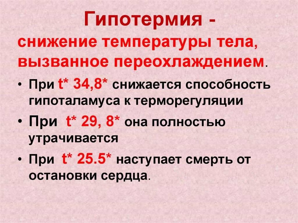 Особенности температуры тела ребенка, терморегуляция