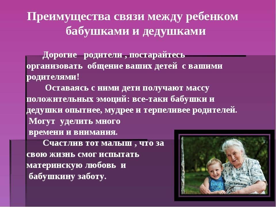 Бабушка вмешивается в воспитание ребенка: что делать?
