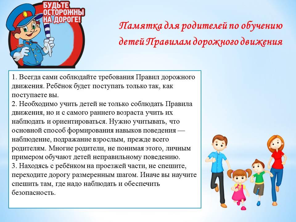 Безопасное поведение ребенка дома, в квартире и в подъезде