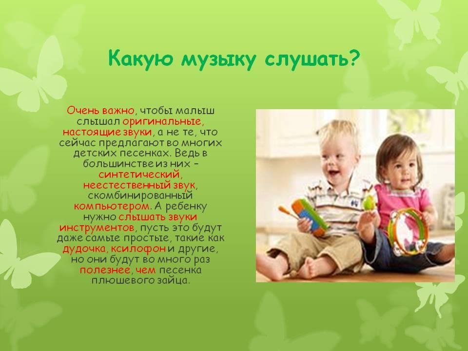 Полезная классическая музыка для детей - любимые дети