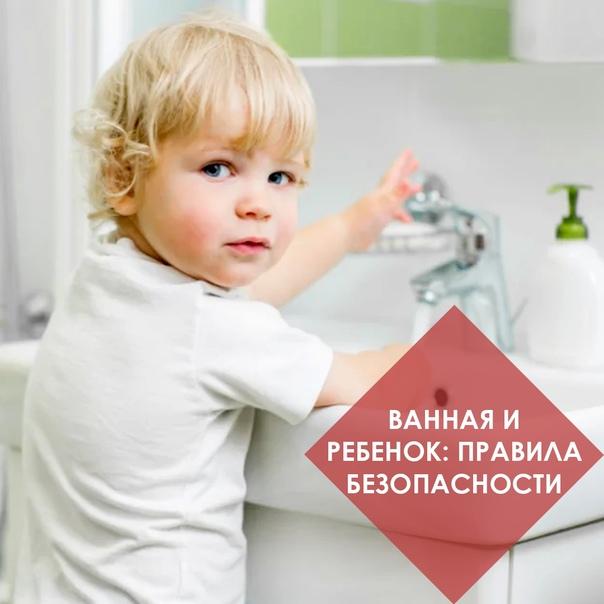 Безопасная ванная комната